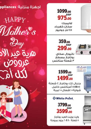 Egypt - Cairo Awlad Ragab offers in D4D Online. Happy Mother's Day. . Till 07th March