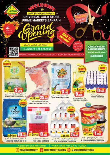 Bahrain Prime Markets offers in D4D Online. Open Now @ Souq Waqif. Don't Miss SOUQ WAQIF GRAND OPENING at Prime Markets and Get Groceries, Dairy Products and Many More at Unbelievable Prices Till 24th July. Enjoy your shopping !!!. Till 24th July