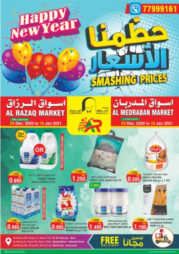 Bahrain Almedraban Markets offers in D4D Online. Smashing Prices. Smashing Prices @ Almedraban Markets! Get Unbelievable Prices On Groceries, Dairy and Frozen Products at Almedraban Markets. Offer Valid Till 10th January. Hurry Now!! Happy Shopping!. Till 10th January