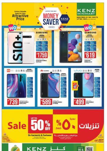 Qatar - Al Shamal Saudia Hypermarket offers in D4D Online. Kenz - Money Saver. Kenz - Money Saver Offers Are Available  from Saudia Hypermarket.  Hurry now.  Offer Valid Till 14th December. Enjoy Shopping!!!. Till 14th December