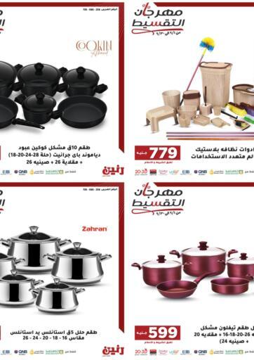 Egypt - Cairo Raneen offers in D4D Online. Best Price. . Till 13th September