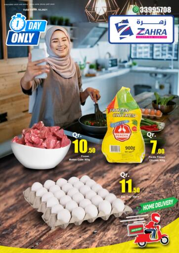 Qatar - Al Rayyan Zahra Shopping offers in D4D Online. 1 Day Deal. . Only On 11th October