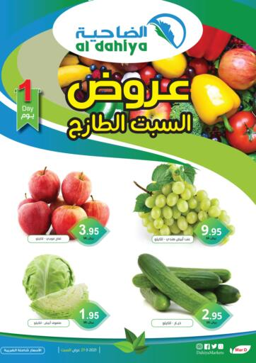 KSA, Saudi Arabia, Saudi - Jubail Al Dahiya Markets offers in D4D Online. Saturday Fresh Deals. Now you can get your products from your favorite brands during the 'Saturday Fresh Deals' at Al Dahiya Markets Stores. This offer is only valid Only On 27th March 2021.. Only On 27th March