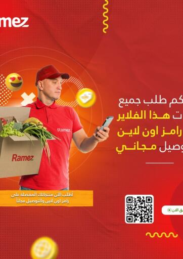 Oman - Sohar Ramez  offers in D4D Online. Monthly Offers. . Till 2nd October