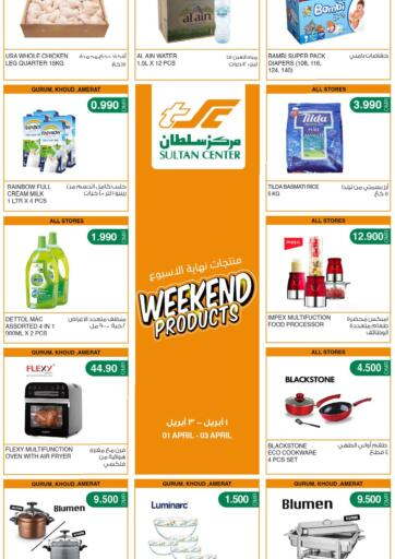 Oman - Muscat Sultan Center  offers in D4D Online. Weekend Products. . Till 3rd April