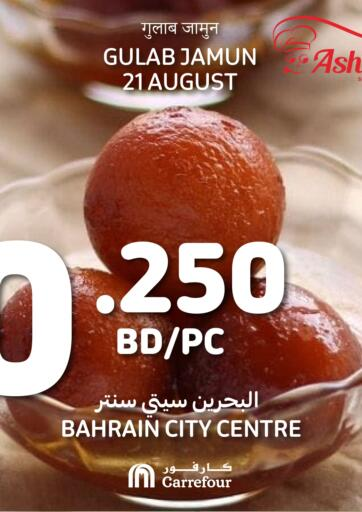 Bahrain Carrefour offers in D4D Online. My Club Offers. . Till 21st August