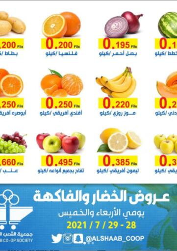 Kuwait Al Sha'ab Co-op Society offers in D4D Online. Special Offer. . Till 29th July