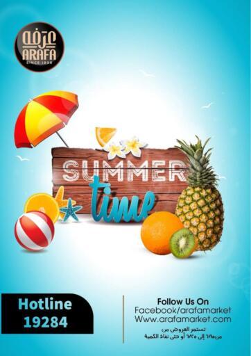 Egypt - Cairo Arafa Market offers in D4D Online. Summer Time. . Till 25th June