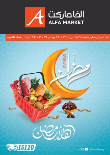 Egypt - Cairo Alfa Market   offers in D4D Online. Special Offer. . Till 31st March