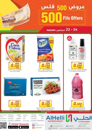 Bahrain Al Helli offers in D4D Online. 500 Fils Offers. 500 Fils Offers at Al Helli !  Offers on Groceries,Fruits , Vegetables  and much more are valid Till 22nd September Get it Now!! Enjoy Shopping!. Till 22nd September