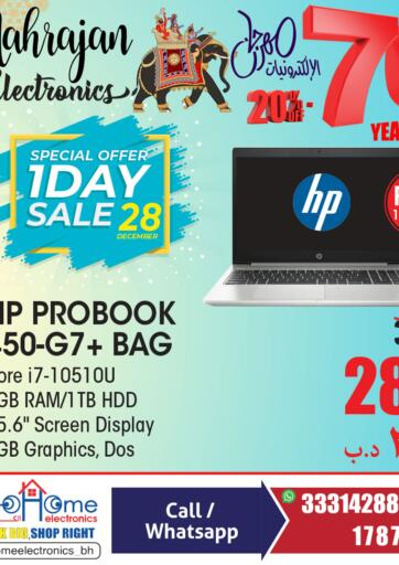 Bahrain Home Electronics offers in D4D Online. One Day Sale. . Only On 28th December