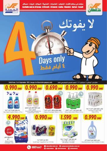 Oman - Sohar Sultan Center  offers in D4D Online. 4 Days Only. . Till 5th September