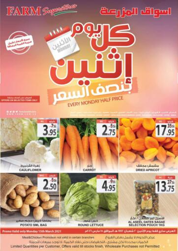 KSA, Saudi Arabia, Saudi - Al Hasa Farm Superstores offers in D4D Online. Every Monday Half Price. . Only On 15th March