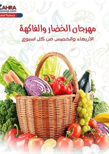 Kuwait ZAHRA COOPERATIVE SOCIETY offers in D4D Online. Special Offer. . Till 29th July