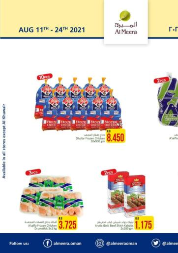 Oman - Muscat Al Meera  offers in D4D Online. Special Offers. . Till 24th August