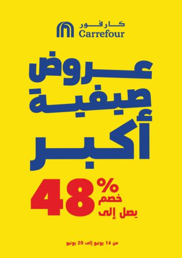Egypt - Cairo Carrefour  offers in D4D Online. Great Offers. . Till 20th June