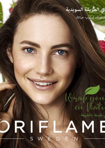 Egypt - Cairo Oriflame offers in D4D Online. July Catalogue. . Till 31st July