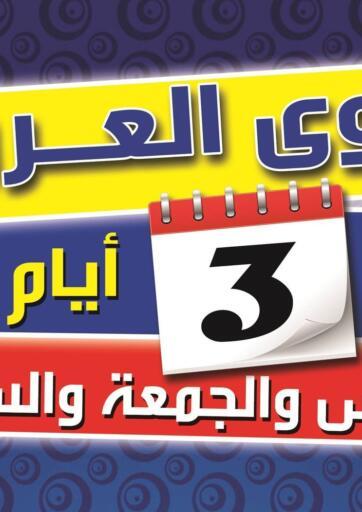 Egypt - Cairo El Fergany Hyper Market   offers in D4D Online. 3 Days Offer. . Till 27th February