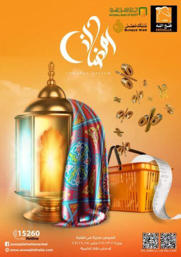 Egypt - Cairo Fathalla Market  offers in D4D Online. Ramadan Offers. . Till 15th April