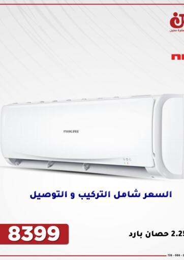 Egypt - Cairo Raneen offers in D4D Online. Special Offers. . Till 04th September