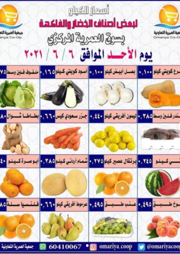 Kuwait Omariya Co-operative Society offers in D4D Online. Fruits & Vegetables Offer. . Only On 6th June