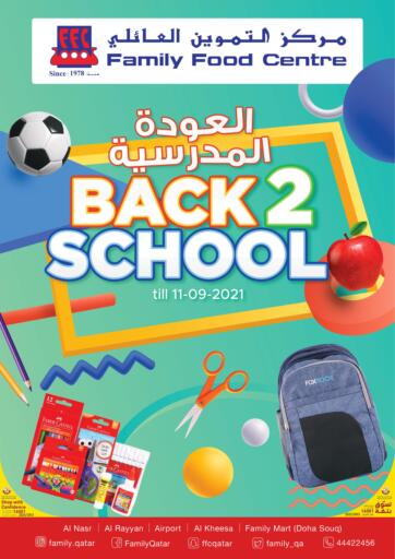 Qatar - Doha Family Food Centre offers in D4D Online. Back 2 School. Back 2 School Offers  Are Available At Family Food Centre. Offers Are Valid Till  11th September. Enjoy Shopping!!. Till 11th September