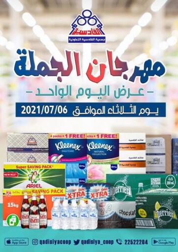 Kuwait Qadisiyah Cooperative Society offers in D4D Online. Wholesale Fest. . Only On 6th July