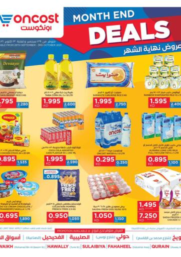 Kuwait Oncost offers in D4D Online. Month End Deals. Month End Deals at Oncost. Exciting Offers Waiting For You Visit Their Nearest Store And Get Everything At Exciting Prices.  Validity Till 3rd October 2021.  Enjoy Shopping!!!. Till 3rd October
