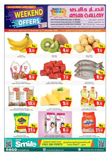 Qatar - Al Shamal Ansar Gallery offers in D4D Online. Weekend Offers. Don't miss this opportunity to get Weekend  Offers   on your products at a lower price!! Offer valid until 07th November. Enjoy your shopping !!!. Till 07th November