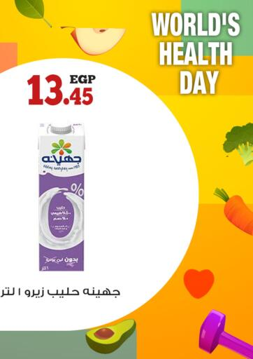 Egypt - Cairo Awlad Ragab offers in D4D Online. World Health Day. . Until Stock Last