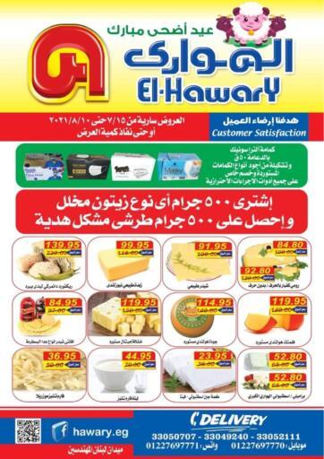 Egypt - Cairo El-Hawary Market offers in D4D Online. Eid Al Adha Mubarak. . Till 10th August
