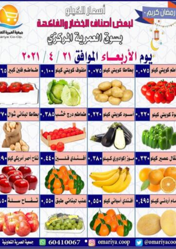Kuwait Al Omariya Co-op.Society offers in D4D Online. Vegetable & Fruits Offers. . Only On 21st April