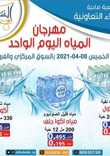 Kuwait Alshuhada co.op offers in D4D Online. One day water offers. . Only On 8th April