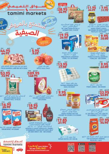 KSA, Saudi Arabia, Saudi - Unayzah Tamimi Market offers in D4D Online. Baking Products Promotion. Now you can get your products from your favorite brands during the 'Baking Products Promotion' at Tamimi Market Stores. This offer is only valid Till 6th July 2021.. Till 6th July