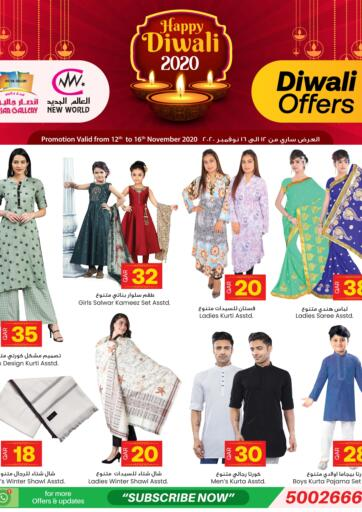 Qatar - Al Shamal Ansar Gallery offers in D4D Online. Diwali Offers. Don't miss this opportunity to get Diwali Offers   on your products at a lower price!! Offer valid until  16th November. Enjoy your shopping !!!. Till 16th November