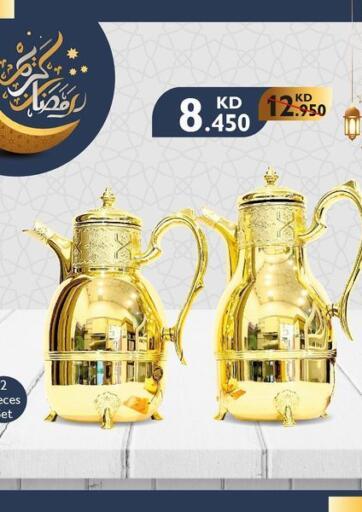 Kuwait City Centre  offers in D4D Online. Ramadan Kareem. . Until Stock Last