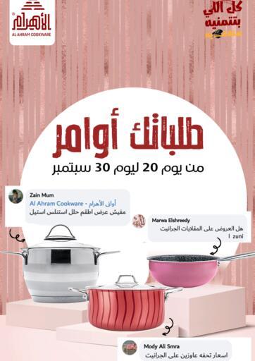 Egypt - Cairo Al Ahram Cookware offers in D4D Online. Special Offer. . Till 30th September