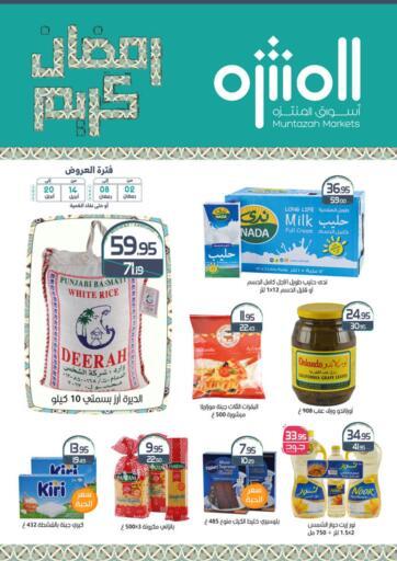 KSA, Saudi Arabia, Saudi - Qatif Muntazah Markets offers in D4D Online. Weekly Offers. . Till 20th April