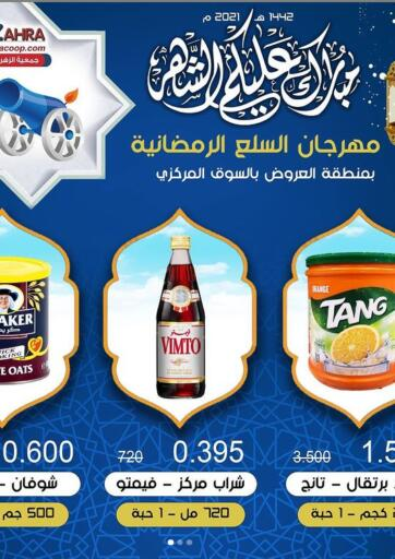 Kuwait ZAHRA COOPERATIVE SOCIETY offers in D4D Online. Ramadan Goods Festival. . Until Stock Last