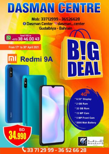 Bahrain Dasman Centre offers in D4D Online. Big Deal. Dasman Centre provides Big Deal on Mobiles of different brands. This offer is valid until 30th April! Enjoy shopping!!. Till 30th April