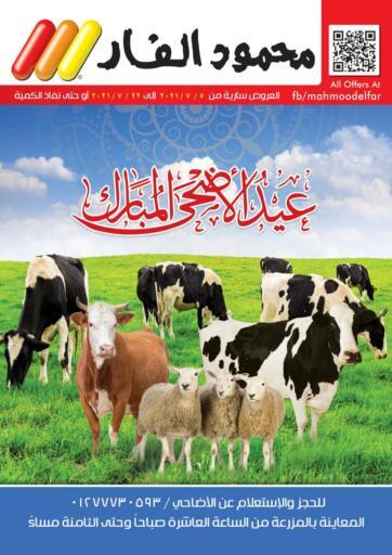 Egypt - Cairo Mahmoud El Far offers in D4D Online. Eid Al-Adha Mubarak. . till 22nd July