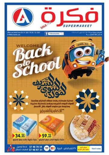 Egypt - Cairo Fekra market offers in D4D Online. Welcome Back To School. . Till 20th October