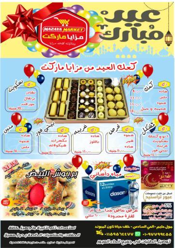 Egypt - Cairo Mazaya Market offers in D4D Online. Eid Mubarak. . Till 15th May