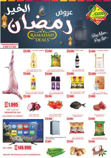 Bahrain Prime Markets offers in D4D Online. Ramadan Deals. . Till 31st March