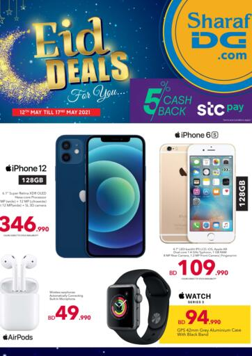 Bahrain Sharaf DG offers in D4D Online. Eid Holiday Deals @ Sharaf DG. Eid Holiday Deals  @ Sharaf DG.com  Buy Home Appliances, Mobiles, Tablets, Laptops and much more At Amazing Prices Only at Sharaf DG! Offer Valid Till 17th May. Enjoy Shopping!!!. Till 17th May