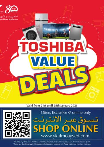 Bahrain Y.K. Almoayyed & Sons ( Electronics) offers in D4D Online. Value Deals. . Till 28th January