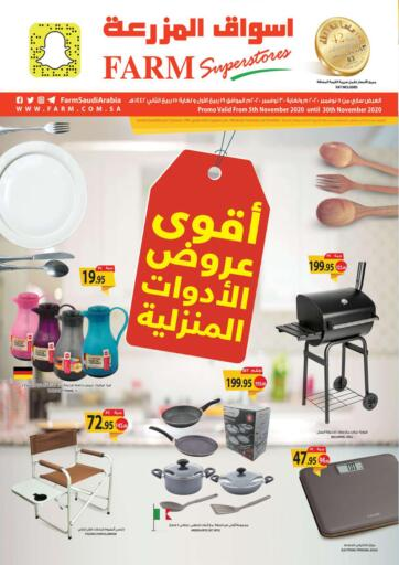KSA, Saudi Arabia, Saudi - Al Khobar Farm Superstores offers in D4D Online. Best Household Offer. Get your Home Needs and other products During Best Household Offer' Deals at Farm Markets. Offer Valid Until 30th November 2020. Enjoy Shopping!!. Till 30th November