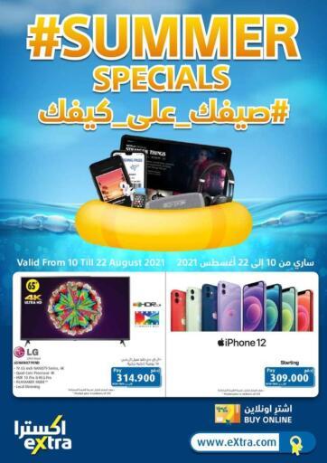 Oman - Sohar eXtra offers in D4D Online. Summer Specials. . Till 22nd August