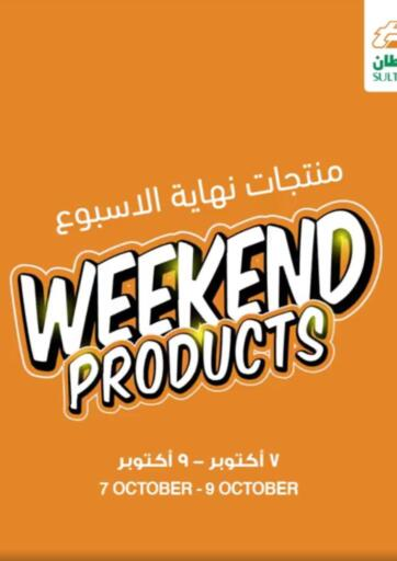 Oman - Sohar Sultan Center  offers in D4D Online. Weekend Products. . Till 9th October