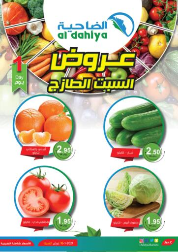 KSA, Saudi Arabia, Saudi - Al Khobar Al Dahiya Markets offers in D4D Online. Saturday Fresh Deals. . Only on 16th January